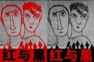 孟京辉新作《红与黑》亮相乌镇戏剧节