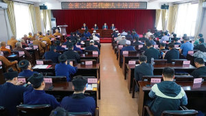 2021年吉林省宗教界代表人士培训班开班