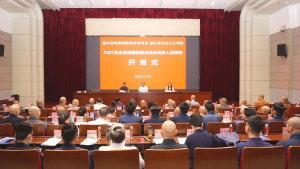 2021年浙江全省佛道教重点场所负责人进修班在杭州举行