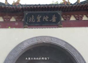 辛丑灵隐普陀朝山