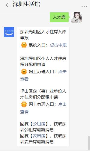 2021年深圳光明区人才住房入库申报系统入口