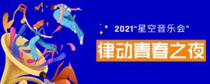 """2021深圳福田梅林""""星空音乐会""""律动青春之夜"""