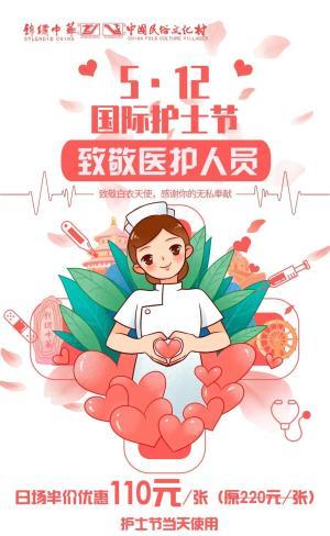 2021深圳锦绣中华护士节半价特惠票购买指引