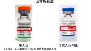 最新调整!一瓶新冠疫苗两人用!有变化!