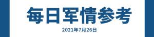 中华每日军情参考210726