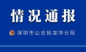 """深圳通报""""兄弟祭祖回来发现房子被强拆"""":4人被刑拘"""