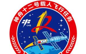 神舟十二号载人飞行任务标识发布