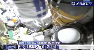 神舟十二号三名航天员进入返回舱 等待发射