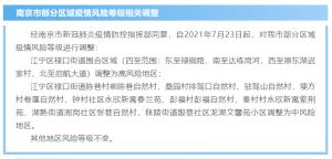 南京市1区域调整为高风险地区