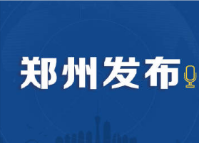郑州市将防汛应急响应降至Ⅳ级