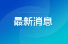 首次!中方已向世卫提交下阶段溯源工作的中国方案