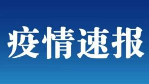 江蘇:揚州已發現至少三家麻將館是病毒暴發源頭