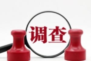 西藏教育厅原党组成员、副厅长陆世成投案自首