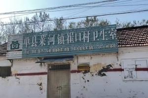 """山东单县两千村民""""脑中风""""疑云 当地调查组介入"""