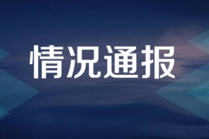 河北邯郸发生天然气泄漏 3人窒息死亡