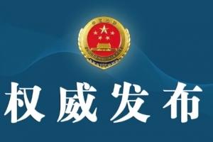 涉嫌侵害英雄烈士名誉、荣誉 罗昌平被批捕