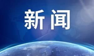 贵州省文旅厅:暂停经营跨省团队旅游业务