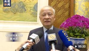 崔天凱:美國操弄臺灣問題的意圖不會得逞