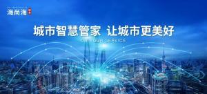 """海尚海服务获华东区域物业服务""""市场地位领先企业""""和青岛区域""""满意度领先企业""""双奖"""