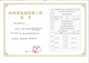 中铁隆集团荣获山西省优质结构工程证书,彰显了其雄厚的专业实力