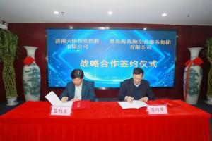 加速城市公共服务布局,海尚海服务与济南天桥投资控股达成战略合作