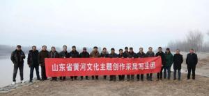 山东画院采风写生团赴黄河入海口开展黄河文化主题创作采风写生活动
