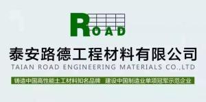 泰安路德公司顺利通过国家制造业单项冠军示范企业复核