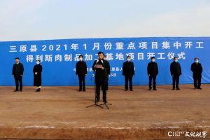 得利斯三原肉制品加工项目在陕西省三原县开工建设,总投资4亿元