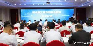 山东商行联盟67家成员行顺利实现新金融工具准则切换上线