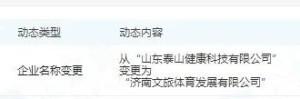 """关联企业""""山东泰山健康""""火速更名,山东鲁能俱乐部有望再次申报""""山东泰山""""新队名"""