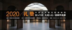 礼赞——中国艺术研究院油画院油画作品展(一)
