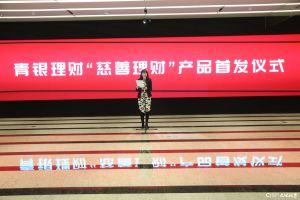 """以公益庆A+H上市,青岛银行首发""""慈善理财""""产品"""