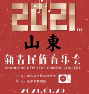 2021山东新春民族音乐会调整为1月29日线上直播