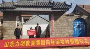 积极致力老人康养和乡村振兴,山东力明教育集团向临沂蒙阴县杜家坡村捐赠10万元