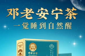 """一天一包""""晚安茶"""",一觉睡到自然醒——邓老安宁茶双管齐下,安神功效全面提升"""