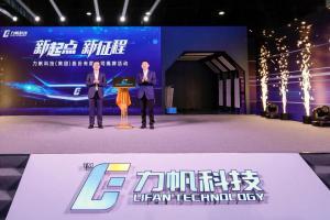 力帆科技(集团)股份有限公司揭牌,从吉利导入的首款换电新车型同时发布