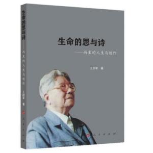 """读《生命的思与诗——冯至的人生与创作》,了解真正的""""世界性学者""""冯至"""