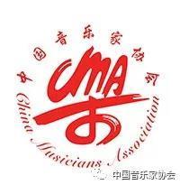 中国音乐家协会第九届主席团产生,叶小钢连任主席