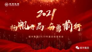 扬帆开局 奋勇前行——银丰集团2020年度总结表彰会成功召开