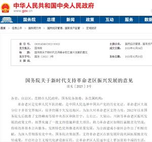 国务院:支持革命老区振兴发展