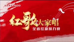 刘晓静等住鲁全国人大代表、政协委员高唱红歌《跟着共产党走》,为建党一百周年送上最真诚的祝福