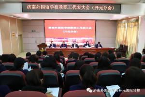 济南外国语学校开元国际分校举行教职工代表大会,筑愿景、明规划、启长卷