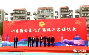 山东德云文化广场动工,预计18个月建成,济南地铁7号线将在此设站