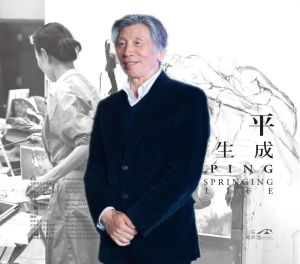 中央美院院长范迪安:闫平是一位坚持文化理想、富有创造才华并始终致力于油画语言探索的艺术家