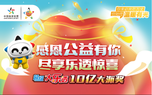 体彩超级大乐透单注封顶一等奖3600万元,山东又中1000万