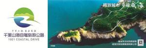 """叫响""""千里山海·自在威海"""" ,精致威海亮出全域旅游新名片"""