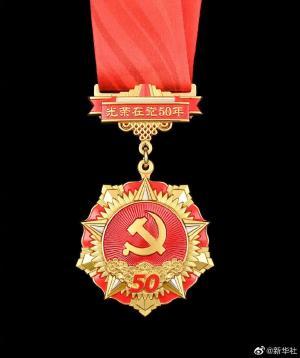 """""""光荣在党50年""""!全国将有710多万名老党员获颁纪念章"""