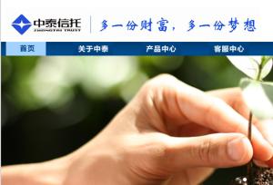 中泰信托存多项违规,被上海银保监局罚款150万元