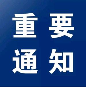 """台风""""烟花""""来袭,东部沿海多趟列车停运"""