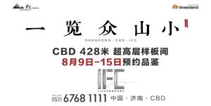 济南绿地IFC超高层办公展示样板层8月8日盛大开放,颠覆新时代的办公想象